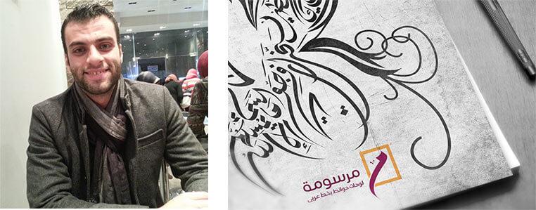 مرسومة لتابلوهات الحوائط بخط عربى - احمد عاطف