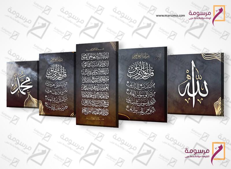 تابلوه مودرن -  المعوذتين - الله - محمد - كانفس - 80x200