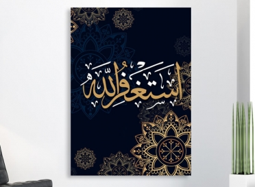 تابلوه مودرن -  استغفر الله - كانفس - 80x60