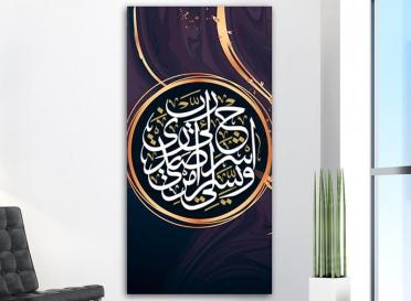 تابلوه مودرن -  رب اشرح لي صدري - كانفس - 50x95