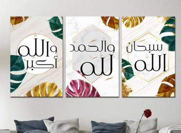 تابلوه مودرن - سبحان الله - 3 قطع  خشب - 50x120
