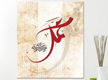 محمد صلى الله عليه وسلم - كانفس - 50*60