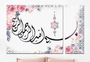 تابلوه مودرن - بسم الله - 2 قطعة كانفس- 90*58