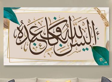 تابلوه مودرن -  اليس الله بكاف عبده - كانفس - 55x100