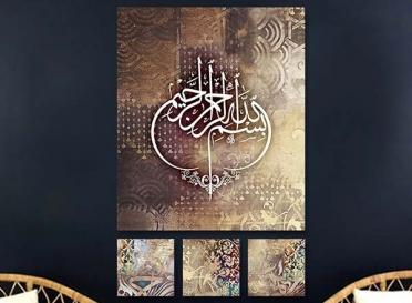 تابلوه مودرن- 4 قطع - بسم الله الرحمن الرحيم - 60 * 87