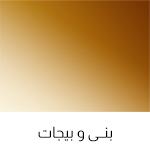 beige-brown.jpg