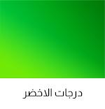 green_degrees.jpg