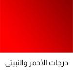 red_degrees.jpg